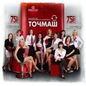 ТОЧМАШ-юбилейный календарь к 75-летию