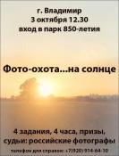 Фото-охота... на солнце. 3 октября 12:30 Вход в парк 850-летия г.Владимира.
